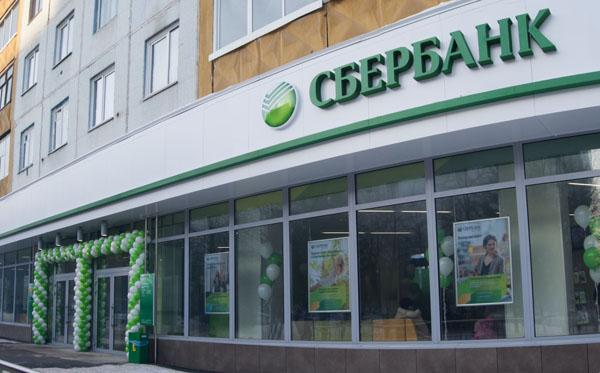 Кредит в Сбербанке наличными