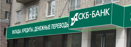 Банк СКБ, условия по кредитам без справок