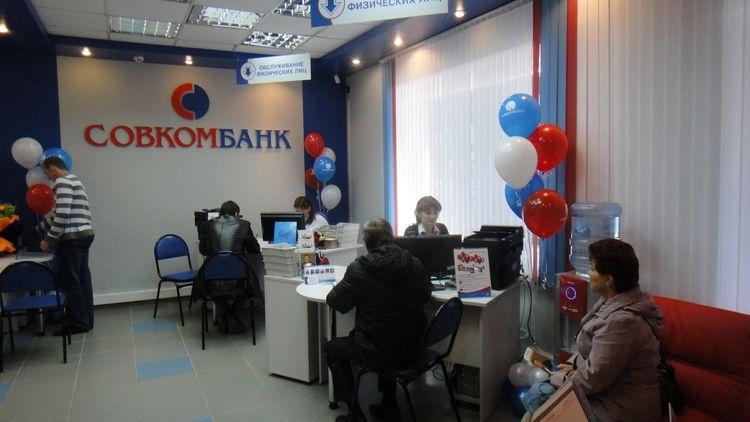 Срочные кредиты по паспорту за 1 день в Совкомбанке