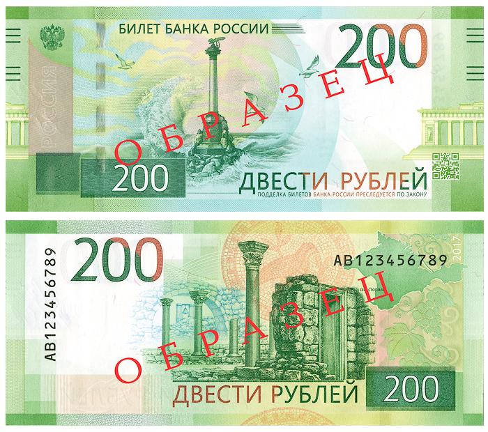 Новая купюра 200 рублей, фото