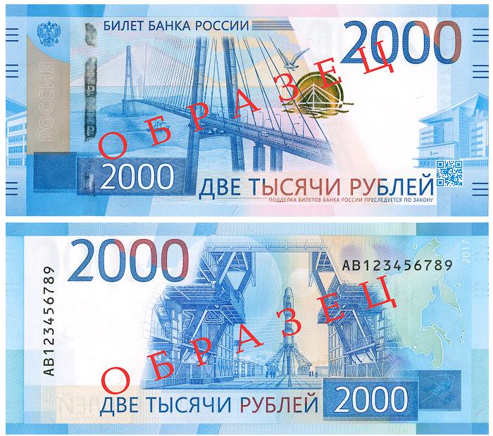 Как выглядит новая купюра 2000 рублей, фото