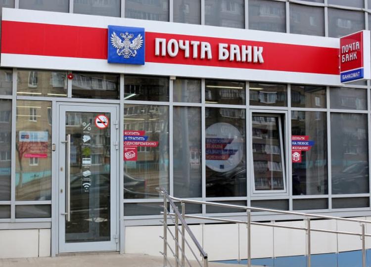Кредиты пенсионерам в Почта Банк
