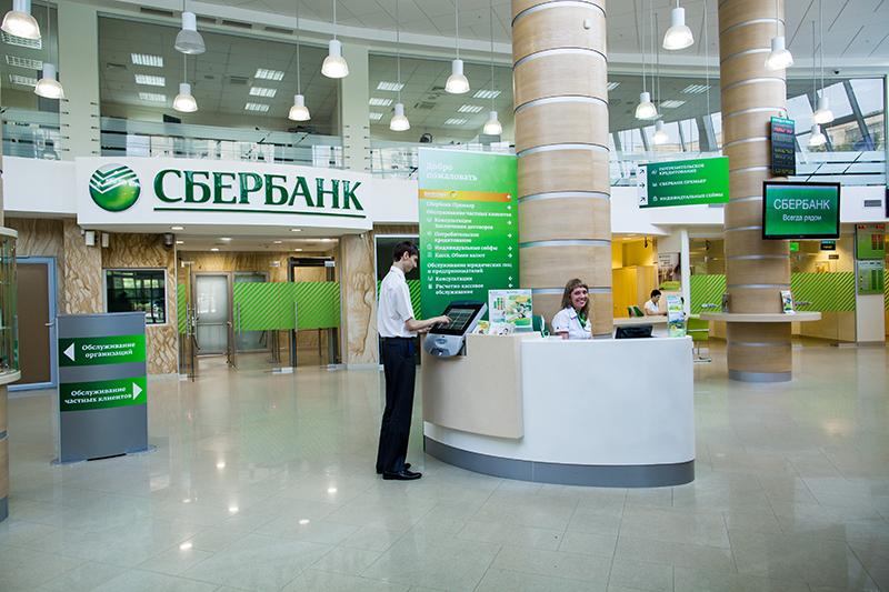 Условия, как получить кредит в Сбербанке пенсионерам