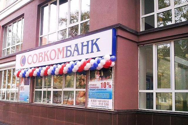 Совкомбанк выдает кредиты пенсионерам от 11 %.