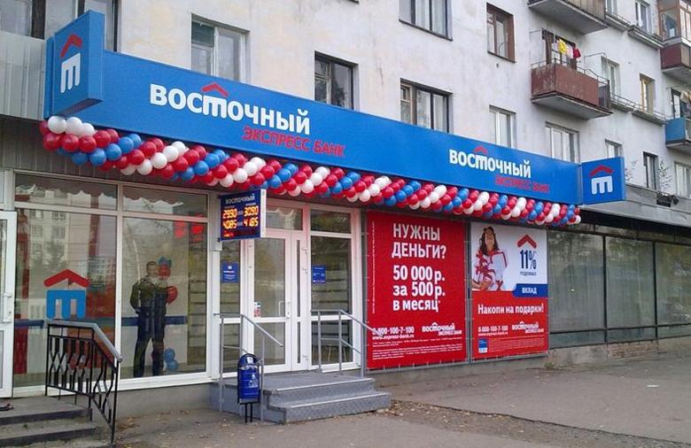"""Кредит по паспорту в банке """"Восточный"""""""