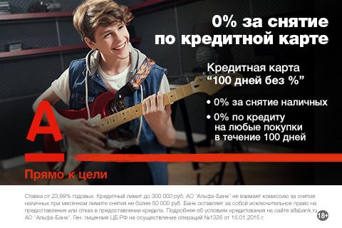 Кредитная карта 100 дней без процентов, Альфа банк
