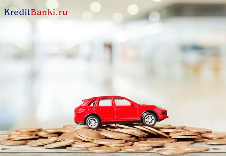 Беспроцентный кредит на автомобиль: цена в 2018 году