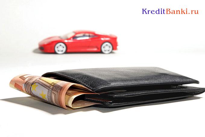 Какой кредит взять на покупку автомобиля