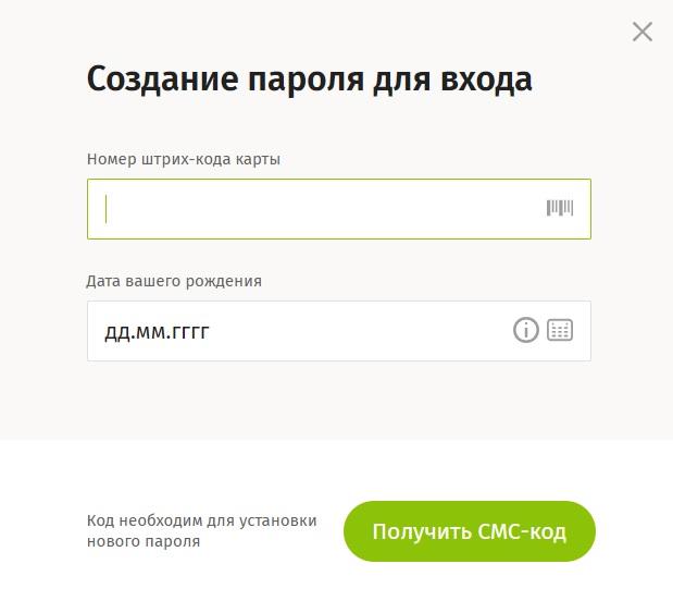 Повторный вход в Личный кабинет - смена пароля