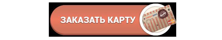 Заказать карту Халва Совкомбанк
