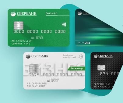 Открытие расчетного счета в Сбербанк - бизнес-карты ля ИП и ООО