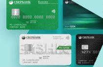 Сбербанк – открытие расчётного счёта для ИП, ООО, тарифы