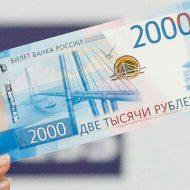 Новые купюры 200 и 2000 рублей: фото, как проверить